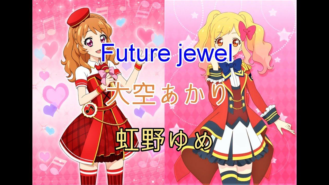 [aikatsu on parade!] [アイカツオンパレード!] [偶像學園 on Parade!] Future jewel full [akari] and [yume]
