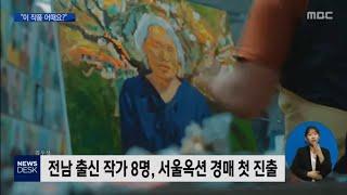 전남 작가 미술작품, '서울옥션 경매' 첫 진출 [목포…