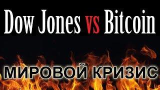 Начало финансового кризиса. Биткоин и Доу Джонс - связь криптовалютного и фондового рынков.