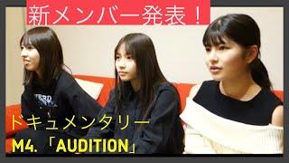 【ドキュメンタリー『MAGiCAL PUNCHLiNE Documentry Films』M4「Audition」】