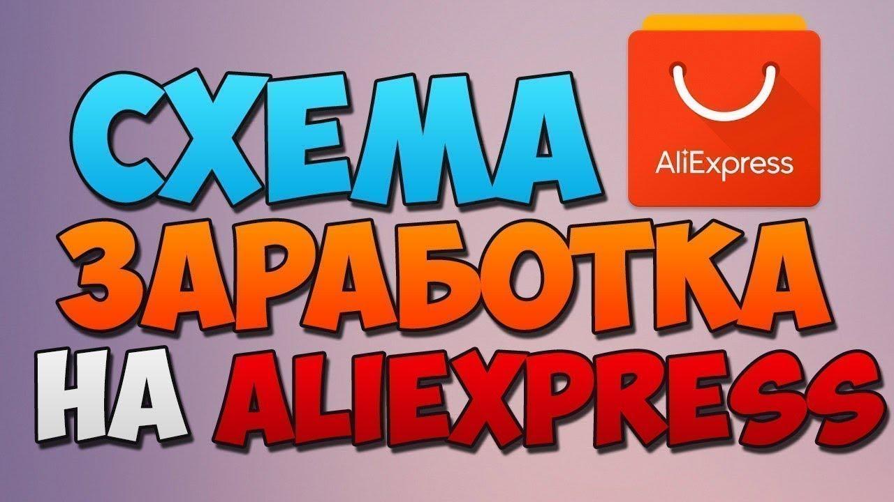 EPN.BZ заработок на ALIEXSPRESS  2000$  в месяц!