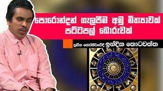 පොරොන්දන් ගැලපීම අමු මිත්යාවක් පට්ටපල් බොරුවක්| Piyum Vila | 28-05-2019 | Siyatha TV Thumbnail