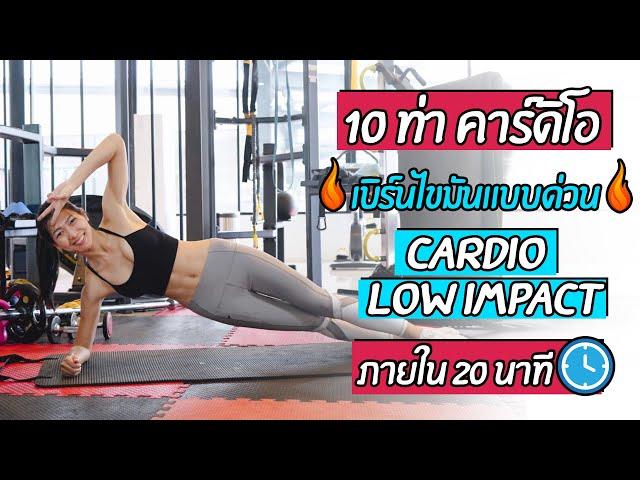 10 ท่า คาร์ดิโอ เบิร์นไขมันแบบเร่งด่วน ท่าไม่ยาก ภายใน 20 นาที Cardio Low Impact