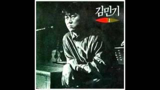 김민기 아름다운 사람