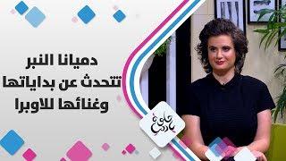 دميانا النبر - تتحدث عن بداياتها وغنائها للاوبرا