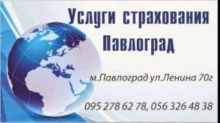 видео Страхование имущества и ответственности физических лиц