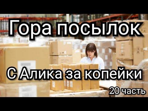 #20 Куча ХАЛЯВЫ с Алиэкспресс.