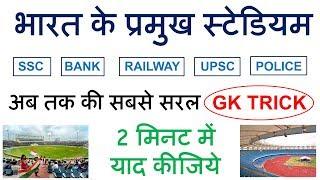 Sports Gk Trick - भारत के प्रमुख स्टेडियम ( Major stadiums of India ) Gk tricks in hindi