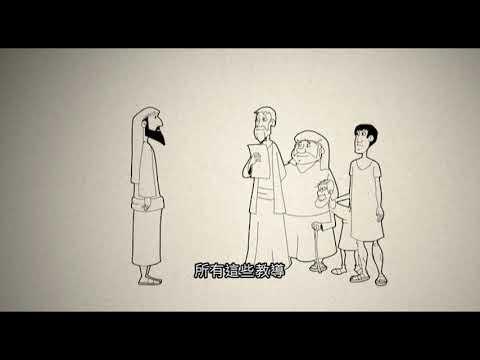 EP09天主的啟示怎樣傳授?|tradítio, Apóstolus 傳統;宗徒