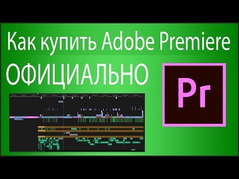 Как купить Adobe Premiere Pro лицензионную версию? 