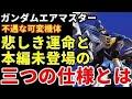 【ガンダムX】ガンダムエアマスター 不遇な可変機体。アニメ未登場の三つの仕様と悲…
