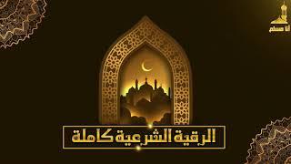 أقوى رقية شرعية شاملة السحر والمس والحسد والعين الحاقدة في الرزق والبيت والأولاد   Powerful Ruqyah