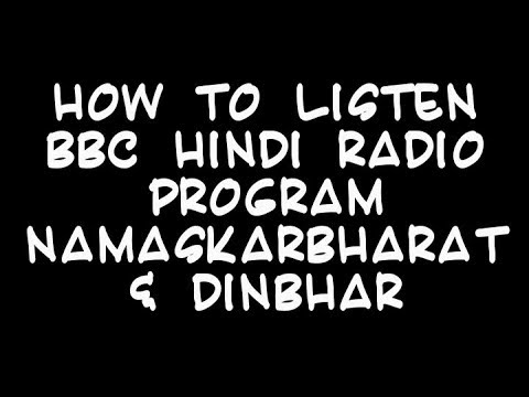 How to listen BBC Hindi radio program
