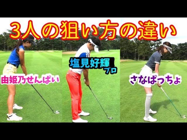 【ゴルフレッスン】⑤どう構える?アライメントの違い!~塩見好輝プロにまっすぐ向く方法を聞いてきました~