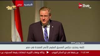 كلمة ريتشارد ديكتس المنسق المقيم للأمم المتحدة في مصر خلال مؤتمر بيوفيجن 2018