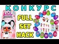 LOL Surprise Chocolate Eggs FULL BOX Finders Keepers Dolls Opening! WEIGHT HACK!
