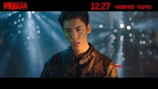 《特警队》曝主题推广曲《生而无畏》MV(凌潇肃/贾乃亮/金晨)【预告片先知|20191225】