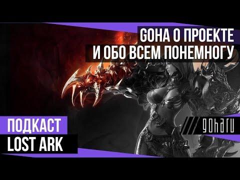 [Подкаст] GoHa о Lost Ark и обо всем понемногу