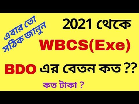 WBCS(Exe) Joining Salary
