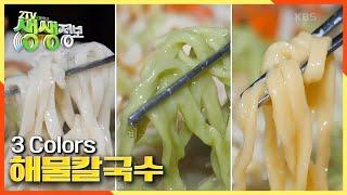 [2TV 생생정보] 이색 비주얼! 하양 초록 노랑 3색…