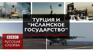 Роль Турции в борьбе с ИГ за 60 секунд - BBC Russian