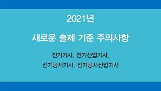 [2021년] 새로운 출제기준 주의하세요! 전기기사/전…