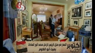 خاص للنهار محمد الدسوقي رشدي في جولة في منزل الرئيس الراحل السادات بقرية ميت أبو الكوم