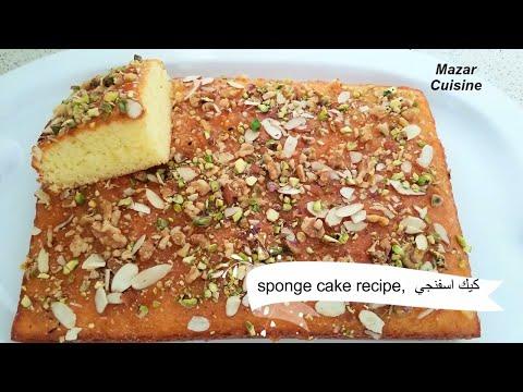 SPONGE CAKE RECIPE کیک اسفنجی    AFGHANI CAKE MURABBA,WALNUT CAKE ,,  PISTACHIO & JAM CAKE RECIPE