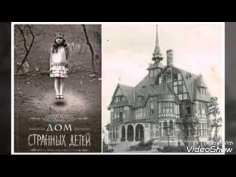 Книга: Дом странных детей - Ренсом Риггз. Купить книгу