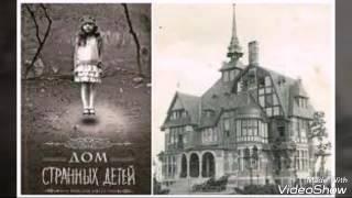Дом странных детей мисс Перегрин (фото этих детей)