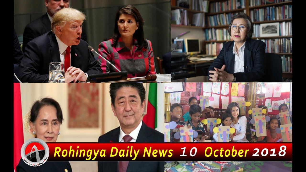 Rohingya Daily News Today 10 October 2018 | أخبار أراكان باللغة الروهنغيا | ရိုဟင္ဂ်ာ ေန႔စဥ္ သတင္း