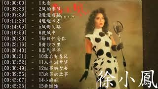 经典歌曲精选 ( 经典老歌500首 ) 100首必听经典老歌之一 👍👍 徐小凤怀旧经典歌曲