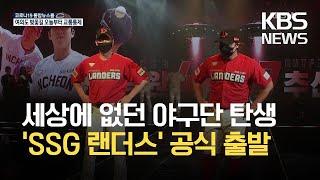 SSG 공식 창단식, 유니폼·마스코트 공개하며 공식 출…