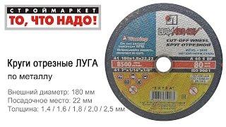 Круг отрезной по металлу 180 х 22 мм Луга, купить круг отрезной Луга цена - Москва, Тверь(Строймаркет