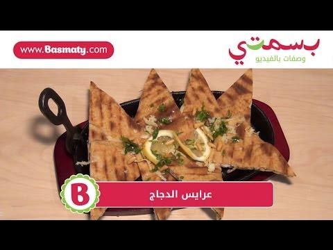 عرايس الدجاج : وصفة من بسمتي - www.basmaty.com