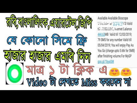 How do unlimited MB to Bioscope Apps