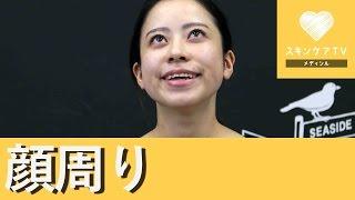 芸能人の美容法♡フェイスラインのエクササイズ thumbnail