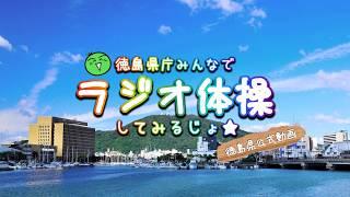 「徳島県庁 みんなでラジオ体操してみるじょ★」【徳島県公式】