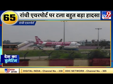 आज 11 जून 2020 की ताजा ख़बरे || TODAY BREAKING NEWS || PARA TEACHER, CORONA VIRUS, RAILWAY TICKETS . from YouTube · Duration:  5 minutes 45 seconds