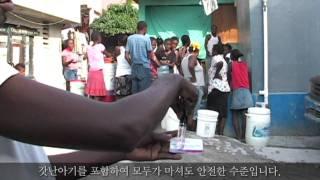 아이티 지진 피해지역에 물을 배달해주세요.