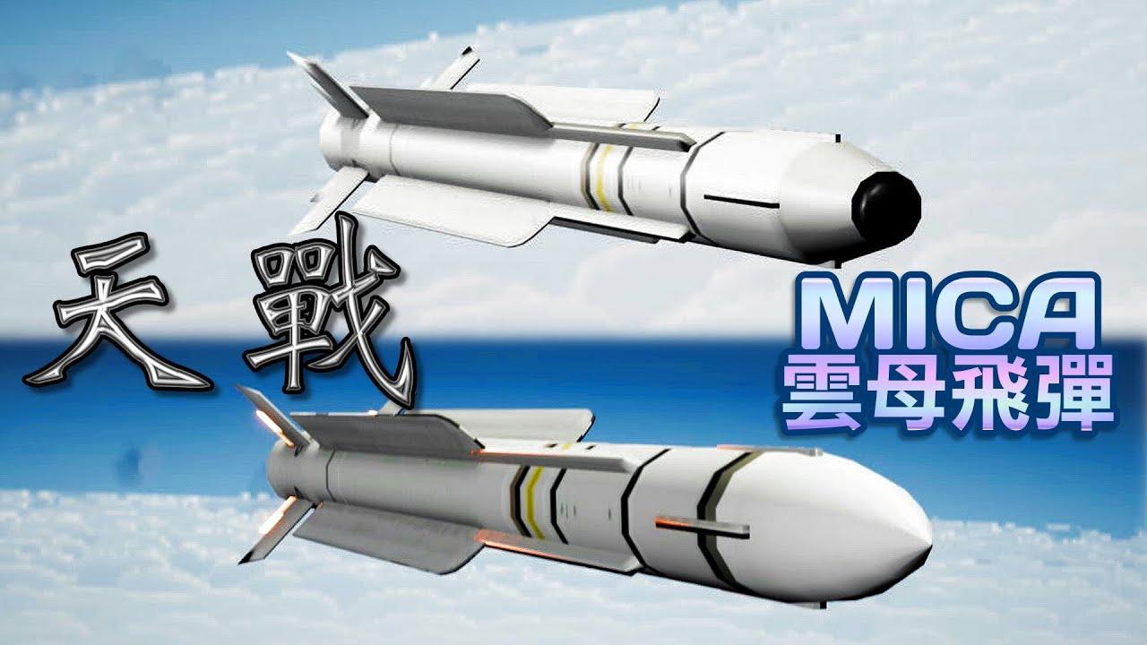 天戰》第201集 : MICA雲母飛彈雙模式 共機飛過來回不去