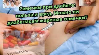 Семечки при диабете: польза и вред. Можно ли диабетикам жареные семечки?