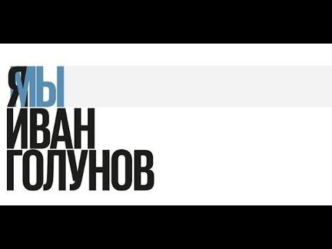 Евгений Ройзман о задержании Ивана Голунова!