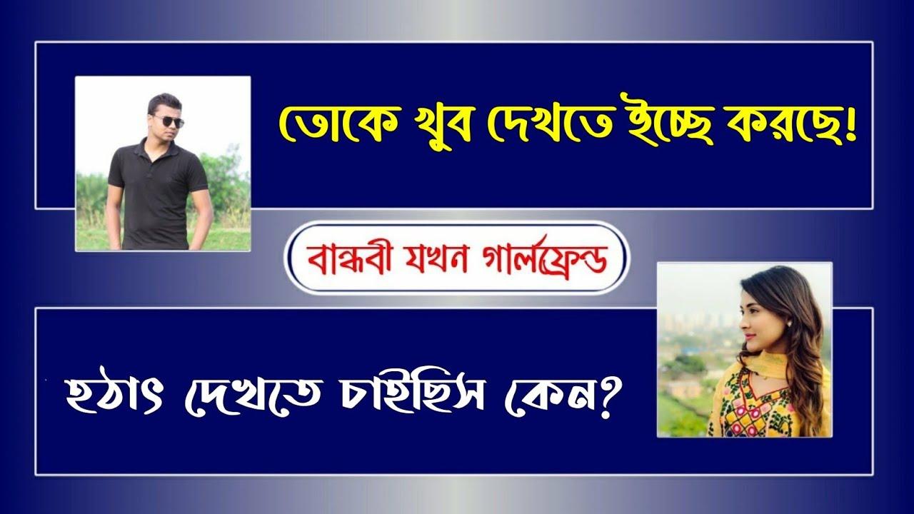 বান্ধবী যখন গার্লফ্রেন্ড - Bandhobi Jokhon Girlfriend | Heart Touching Story | Abegi Onuvuti