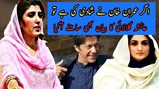 Ayesha Gulalai Reaction On Imran Khan 3rd Marriage With Bushra BiBi |Imran Khan Marriage Again 2018