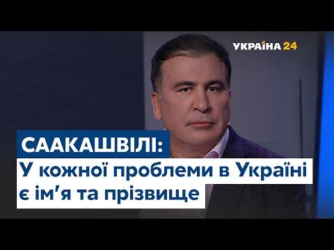 Коли українці побачать реформи Михайла Саакашвілі?