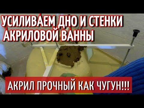 Как Усилить Дно Акриловой Ванны? Предаем прочность и жесткость каркасу.