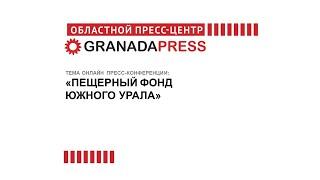Пещерный фонд Южного Урала. Пресс-конференция