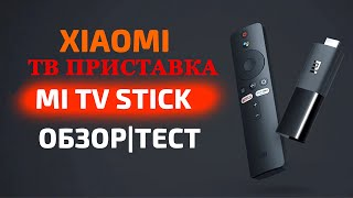💥Новая ТВ приставка 📺 от Xiaomi Mi TV Stick cмотреть видео онлайн бесплатно в высоком качестве - HDVIDEO