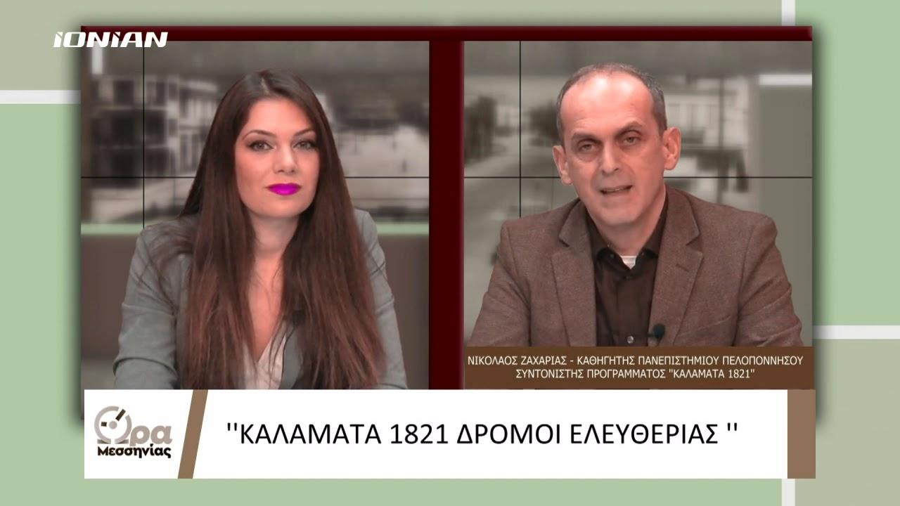Ionian TV - Ο Καθηγητής Ν. Ζαχαριάς στην Εκπομπή «Ώρα Μεσσηνίας»